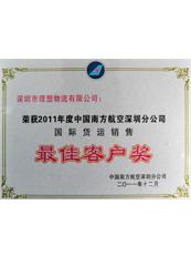 理想物流:中国南方航空深圳分公司国际货运销售最佳客户