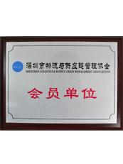 理想物流:深圳市物流与供应链管理协会会员单位