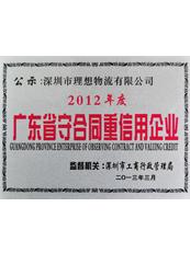理想物流:广东省守合同重信用企业