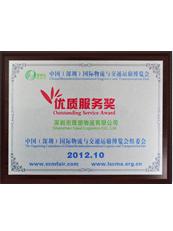 理想物流:国际物流与交通运输博览会优质服务奖