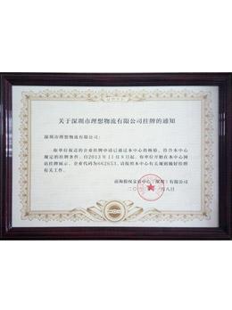 理想物流:前海股权挂牌证书