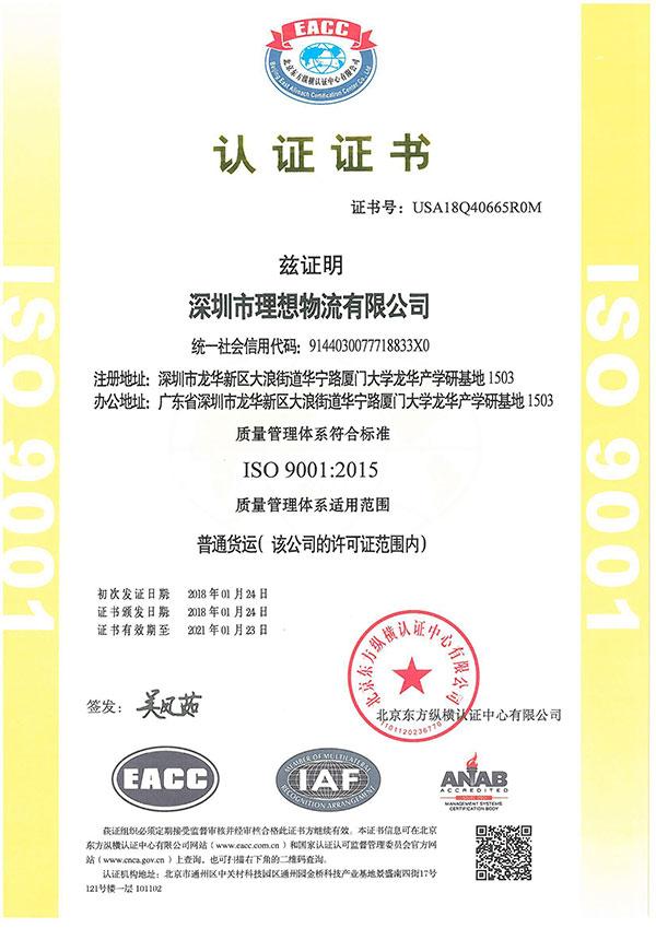理想物流:ISO9001证书